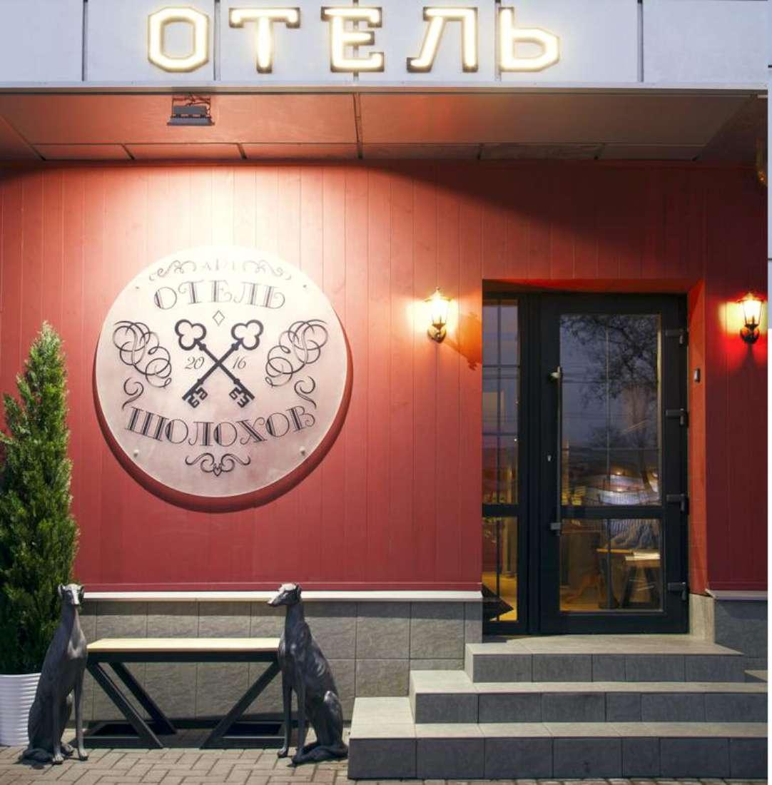 Art Hotel Sholohov