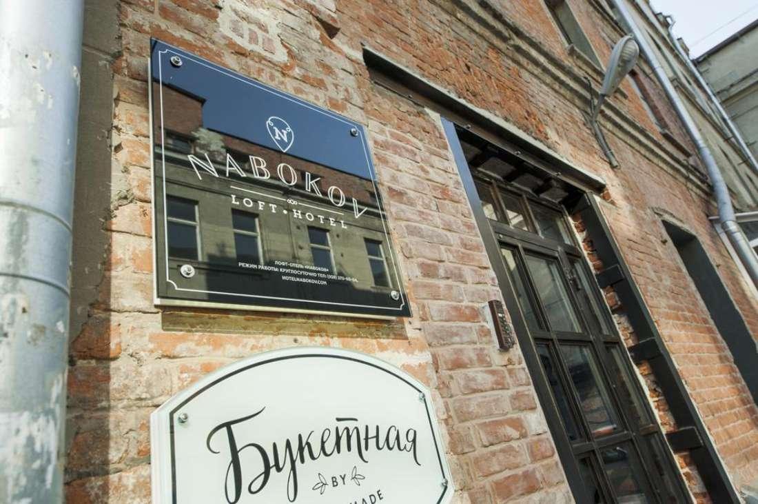 Nabokov Loft-Hotel